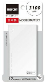 【送料無料】maxell マクセル MPC-T3100PWH スマホ モバイルバッテリー 安心の日本製 PSEマークOK 【もち充】【楽ギフ_包装】【***特別価格***】