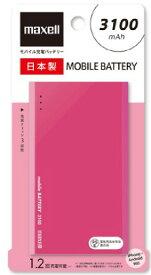 【送料無料】maxell マクセル MPC-T3100PPK スマホ モバイルバッテリー 安心の日本製 PSEマークOK 【もち充】【楽ギフ_包装】【***特別価格***】