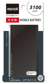 【送料無料】maxell マクセル MPC-T3100PBK スマホ モバイルバッテリー 安心の日本製 PSEマークOK 【もち充】【楽ギフ_包装】【***特別価格***】