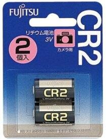 富士通・FUJITSU リチウム電池3V CR2 2個パック【楽ギフ_包装】【***特別価格***】