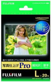 フジフィルム 写真用紙 画彩 写真仕上げPRO Lサイズ/20枚入 インクジェット WPL20PRO