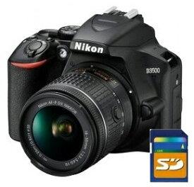 今ならSDカード8GB差し上げます【送料無料】Nikon・ニコン デジタル一眼レフカメラ D3500 18-55VRレンズキット 【楽ギフ_包装】【***特別価格***】