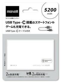 【送料無料】maxell マクセル MPC-CW5200P WH TYC ホワイト USB Type-cケーブル付き【もち充】【楽ギフ_包装】【***特別価格***】