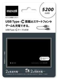 【送料無料】maxell マクセル MPC-CW5200P BK TYC ブラック USB Type-cケーブル付き【もち充】【楽ギフ_包装】【***特別価格***】