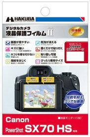ハクバ Canon PowerShot SX70 HS 専用 液晶保護フィルム MarkII DGF2-CASX70 【楽ギフ_包装】