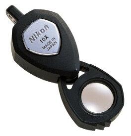 【ゆうパケットで送料無料】【代引き不可】Nikon ニコン 宝石鑑定用ルーペ 10x 10倍【ラッピング無料】【楽ギフ_包装】【***特別価格***】