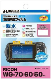 【ゆうパケットで送料無料】ハクバ RICOH WG-70 /WG-60 / WG-50 / WG-40 / WG-40W 専用 液晶保護フィルム 親水タイプ DGFH-RWG70【楽ギフ_包装】