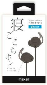 【送料無料】maxell・マクセル MXH-BTC14BK Bluetooth対応 ワイヤレスヘッドホン 寝ごごちホン【楽ギフ_包装】寝ホン