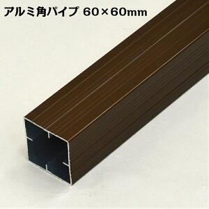 アルミ角パイプ ブラウン 1本 60×60mm 長さは161〜240cmにカットしてお送りします