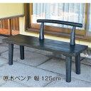 原木ベンチ 幅125cm 2人用 木製