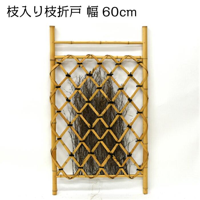 枝折戸(しおりど) 枝入り 幅60cm