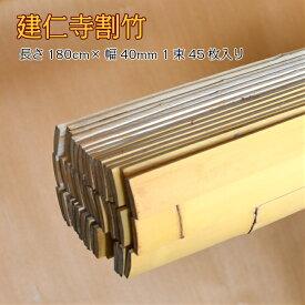 建仁寺割竹(けんにんじわりたけ) 幅40mm×長さ1800mm 1束45枚入り 国産竹 (カット加工承ります)