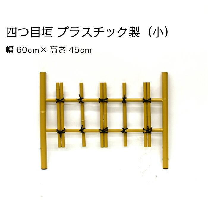 四つ目垣 プラスチック製 小 幅60cm×高さ45cm