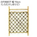 枝折戸(しおりど) 白竹 幅70cm