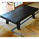 原木テーブル 幅120cm 木製