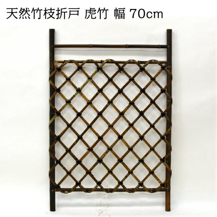 枝折戸(しおりど) 虎竹 幅70cm