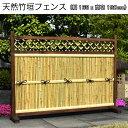 竹垣フェンス よこ型 幅165×高さ120cm