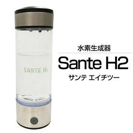 水素水生成器 60日間の返品保証付き 最大1.8ppmの高濃 Sante H2 サンテエイチツー 携帯式 充電式 水素水サーバー 水素水生成 水素水整水器 水素水ボトル 水素水ポータブル水素生成器 還元水素水