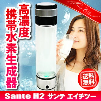 Hydrogen hydrogen highly-concentrated Sante H2 サンテエイチツー carrying-type charge type hydrogen water bottle water portableness hydrogen generator reduction water alkali ionized water fresh water generation bottle Panasonic pocket of regular article hydrogen