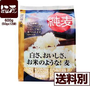 【雑穀・サプリ米】純麦 600g(50g*12袋)【送料別】