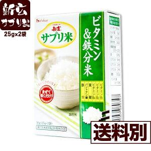 【雑穀・サプリ米】ビタミン強化米 『新玄』 サプリ米(ビタミン・鉄分) 25g×2袋【送料別】