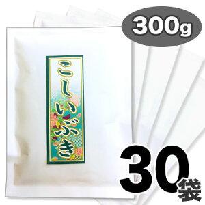 新潟産 こしいぶき 令和元年産 300g(2合)×30袋セット【送料無料】(北海道、九州、沖縄除く)