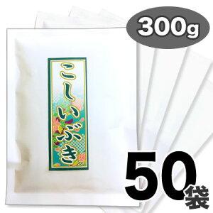 新潟産 こしいぶき 令和2年産 300g(2合)×50袋セット【送料無料】(北海道、九州、沖縄除く)