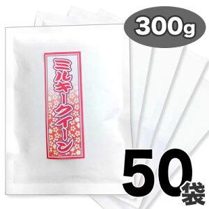 新潟県 ミルキークイーン 令和2年産 300g 50袋セット【送料無料】(北海道、九州、沖縄除く)