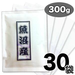 新米 魚沼産 コシヒカリ 令和2年産 300g×30袋セット【送料無料】(北海道、九州、沖縄除く)