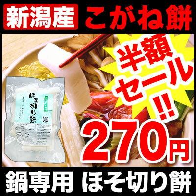 【鍋専用ほそ切り餅】新潟産こがねもち 500g【送料別】【楽天お買物マラソン】SS