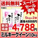 ミルキークイーン 10kg(5kg×2) H28年新潟産 米 【送料無料】(沖縄・佐渡を除く)【楽天 スーパーSALE】
