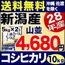 新潟産コシヒカリ 山並 10kg(5kg×2) H28年産 米 【送料無料】(沖縄・佐渡を除く)