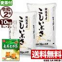【麦茶付き】新潟県産 こしいぶき 10kg(5kg×2) 令和2年産 米 【送料無料】(北海道、九州、沖縄除く)