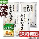 【麦茶付き】新潟県産 こしいぶき 15kg(5kg×3) 令和元年産 米 【送料無料】(北海道、九州、沖縄除く)