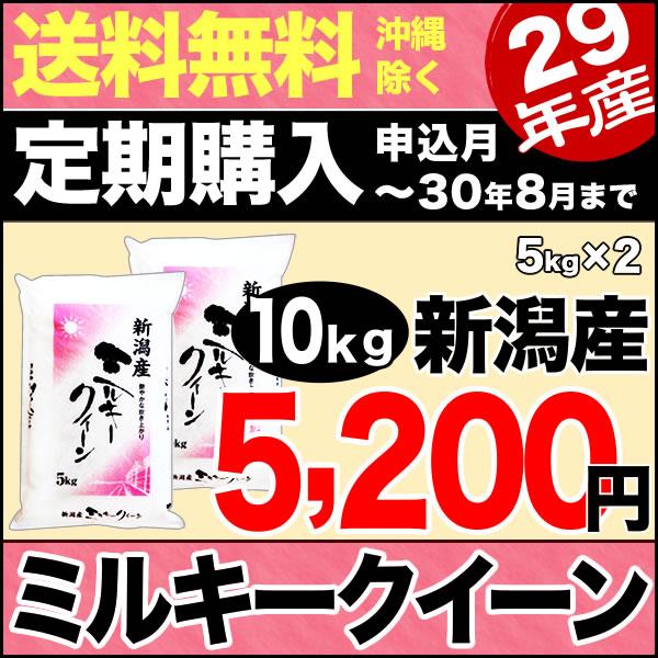 【定期購入】ミルキークイーン 10kg(5kg×2) 29年産 新潟産 米 【送料無料】(沖縄を除く)