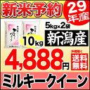 【新米予約】新潟産ミルキークイーン 10kg(5kg×2袋) 平成29年産 新米【送料無料】(沖縄を除く)