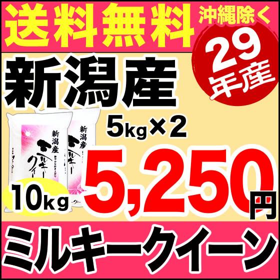 【新米】新潟産ミルキークイーン 10kg(5kg×2袋) 平成29年産 新米【送料無料】(沖縄を除く)