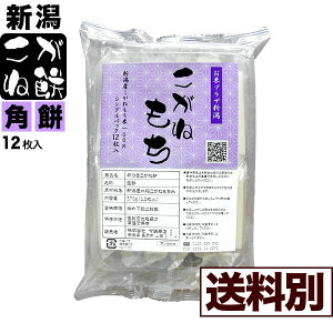 【角餅】新潟産こがねもち 12枚入(570g) シングルパック【送料別】