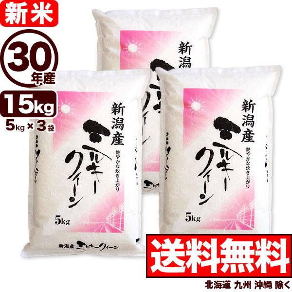 【新米】ミルキークイーン 15kg(5kg×3) 30年産 新潟産 米 【送料無料】(北海道、九州、沖縄除く)