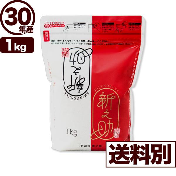 新潟産 新之助 1kg 平成30年産【送料別】