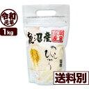 南魚沼産コシヒカリ 1kg 令和元年産 新潟産 米 【送料別】
