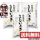 新潟県産 こしいぶき 15kg(5kg×3) 令和元年産 米 【送料無料】(北海道、九州、沖縄除く)