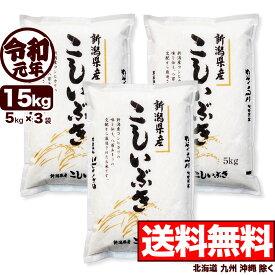 【新米】新潟県産 こしいぶき 15kg(5kg×3) 令和元年産 米 【送料無料】(北海道、九州、沖縄除く)