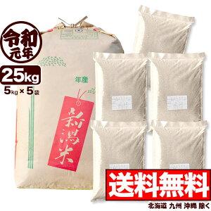 キヌヒカリ 玄米 令和元年産 新潟産 米 25kg 【送料無料】(北海道、九州、沖縄除く)