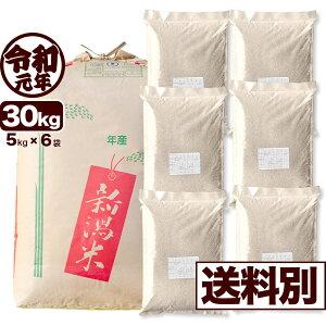キヌヒカリ 30kg 玄米 令和元年産 新潟産 米 小分け6袋 【送料別】