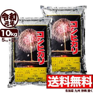 新潟産コシヒカリ 花火 10kg(5kg×2) 令和元年産 米 【送料無料】(北海道、九州、沖縄除く)