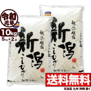 佐渡産コシヒカリ 10kg(5kg×2) 令和元年産 新潟産 米 【送料無料】(北海道、九州、沖縄除く)