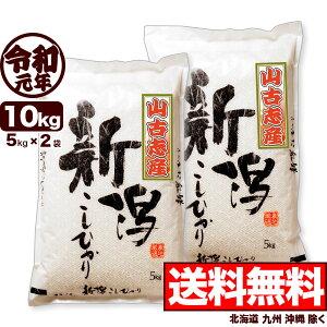 山古志産コシヒカリ 10kg(5kg×2) 令和元年産 新潟産 米 【送料無料】(北海道、九州、沖縄除く)