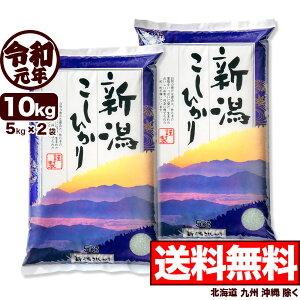 新潟産コシヒカリ 山並 10kg(5kg×2) 令和元年産 米 【送料無料】(北海道、九州、沖縄除く)