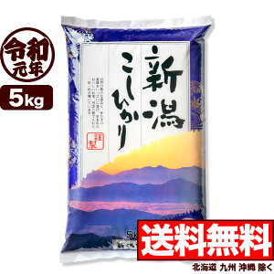 新潟産コシヒカリ 山並 5kg 令和元年産 米 【送料無料】(北海道、九州、沖縄除く)